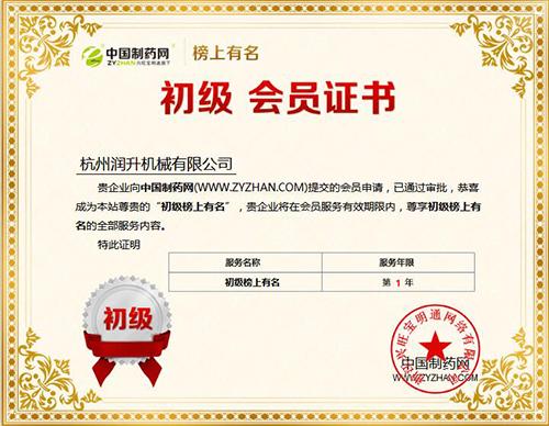杭州润升机械坚持科技创新 为客户提供优质产品