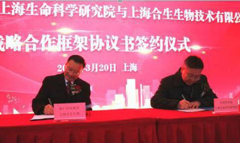 辅仁药业上海合生生物技术有限公司松江园区工程开工