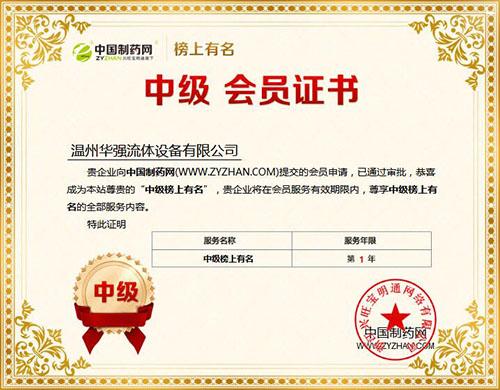 技术+信誉 温州华强流体设备获客户赞誉