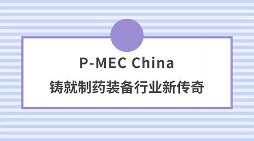 P-MEC China铸就制药装备行业新传奇