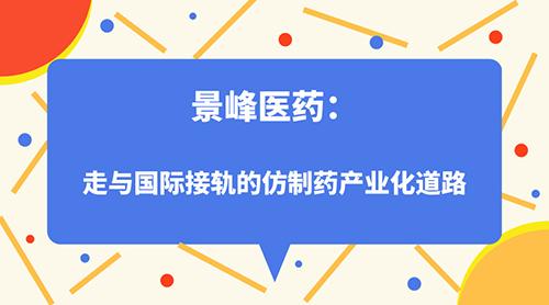 景峰医药:走与国际接轨的仿制药产业化道路