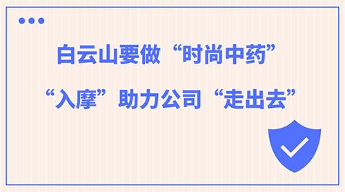 """白云山要做""""时尚中药"""" """"入摩""""助力公司""""走出去"""""""