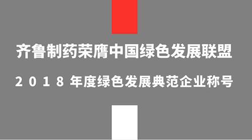 齐鲁制药荣膺中国绿色发展联盟2018年度绿色发展典范企业称号