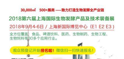 """""""行业风向标""""洞悉发酵大未来 2018上海生物发酵展酝酿新突破"""