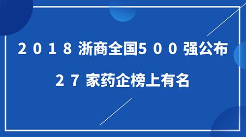 2018浙商全国500强公布 27家药企榜上有名