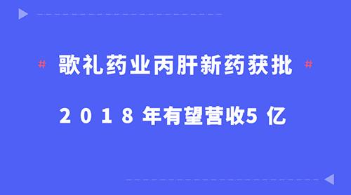 歌礼药业丙肝新药获批 2018年有望营收5亿