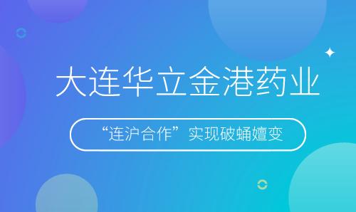 """大连华立金港药业""""连沪合作""""实现破蛹嬗变"""