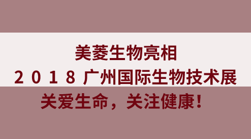 美菱生物亮相2018广州国际生物技术展 关爱生命,关注健康!