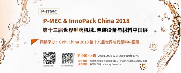 P-MEC China 2018��婊℃�跺��