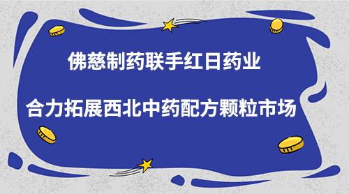 佛慈制药联手红日药业 合力拓展西北中药配方颗粒市场