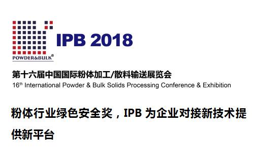 粉体行业绿色安全奖,IPB为企业对接新技术提供新平台