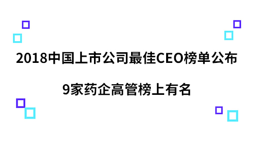 2018中国上市公司最佳CEO榜单公布 9家药企高管榜上有名