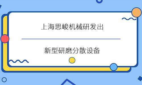 上海思峻机械研发出新型研磨分散设备