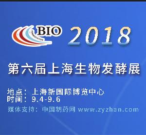 2018第六届上海发酵展