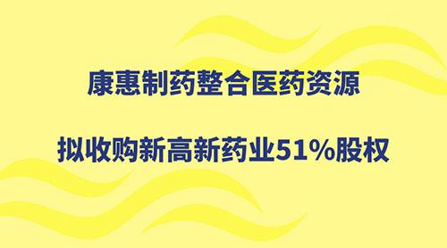 康惠制药整合医药资源 拟收购新高新药业51%股权