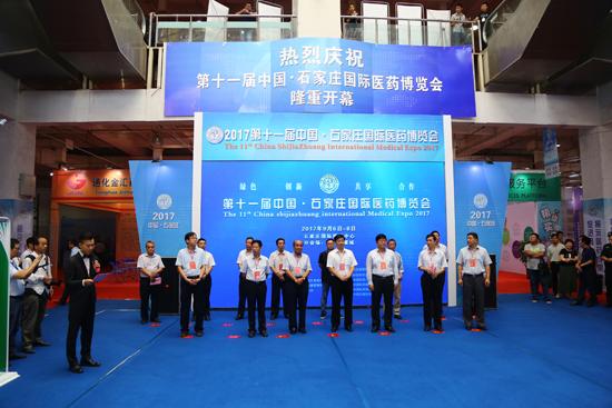 第12届中国石家庄国际医药博览会