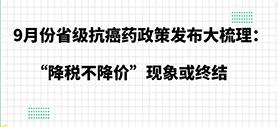 """9月份省级抗癌药政策发布大梳理:""""降税不降价""""现象或终结"""