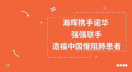 瀚晖携手诺华 强强联手造福中国慢阻肺患者