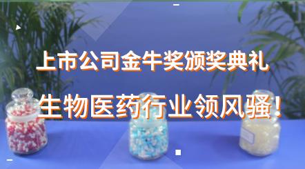 上市公司金牛奖颁奖典礼,生物医药行业领风骚!