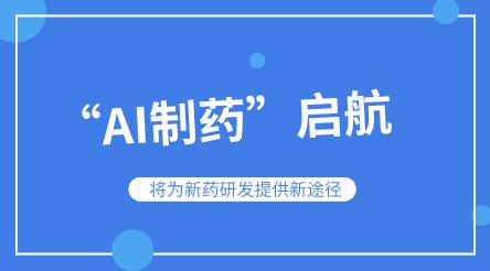 """""""AI制药""""启航  将为新药研发提供新途径"""