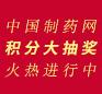 中国制药网2019年积分大抽奖正在火热进行中