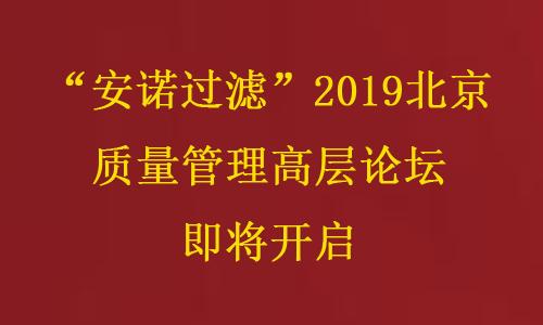 """開年重頭戲!""""安諾過濾""""2019北京質量管理高層論壇即將開啟"""