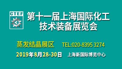 第十一屆上海國際化工技術裝備展覽會