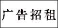 广告招租__