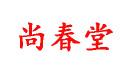 吉林省尚春堂中药材有限公司
