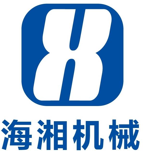 上海海湘机械设备有限公司