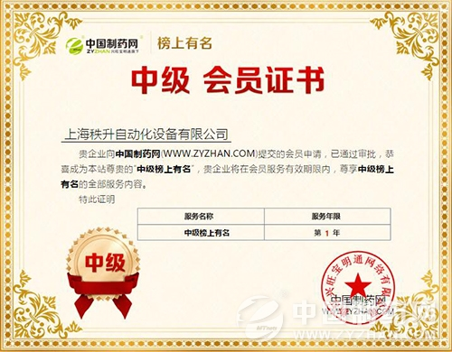 专注[zhuānzhù][zhuānzhù]开发。及生产贴标机设 上海秩升获得高生[yīshēng]长