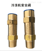 螺�U式冷��C蒸�l器安全�ySFA-22C300T8
